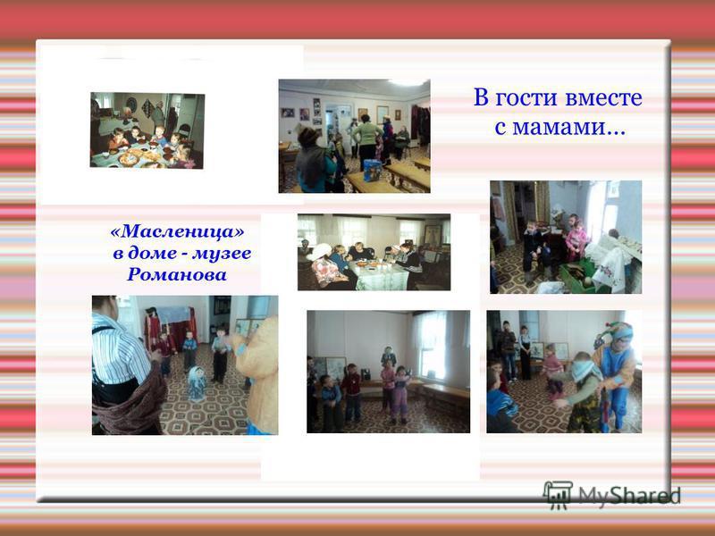 «Масленица» в доме - музее Романова В гости вместе с мамами...