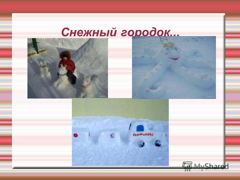 Снежный городок...