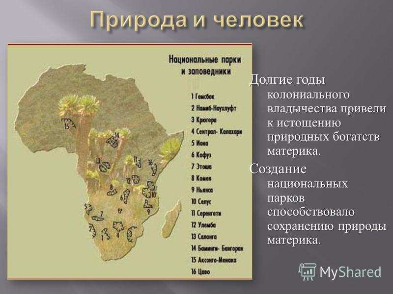 Долгие годы колониального владычества привели к истощению природных богатств материка. Создание национальных парков способствовало сохранению природы материка.