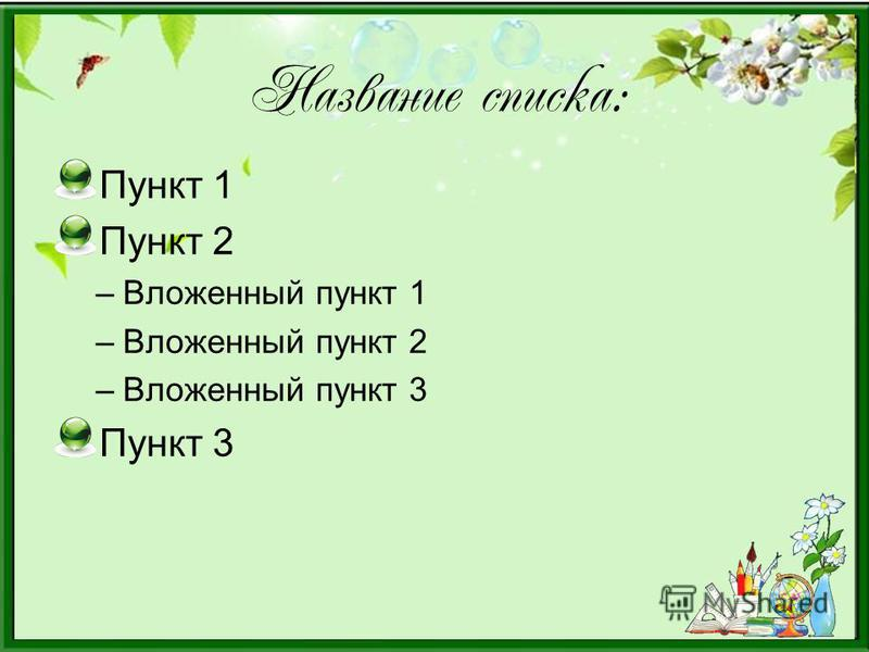 Название списка: Пункт 1 Пункт 2 –Вложенный пункт 1 –Вложенный пункт 2 –Вложенный пункт 3 Пункт 3