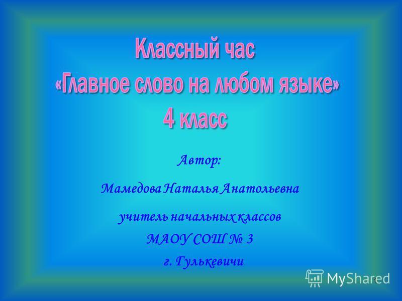 1 Автор: Мамедова Наталья Анатольевна учитель начальных классов МАОУ СОШ 3 г. Гулькевичи