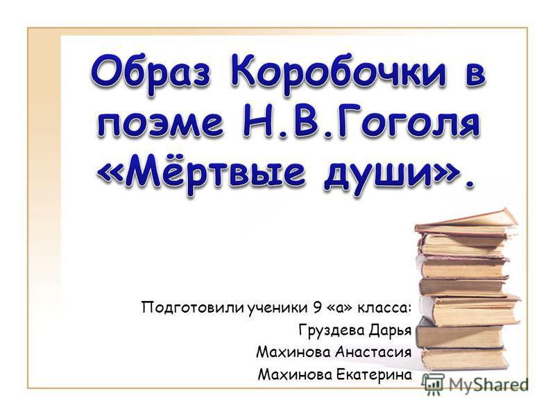 Подготовили ученики 9 «а» класса: Груздева Дарья Махинова Анастасия Махинова Екатерина