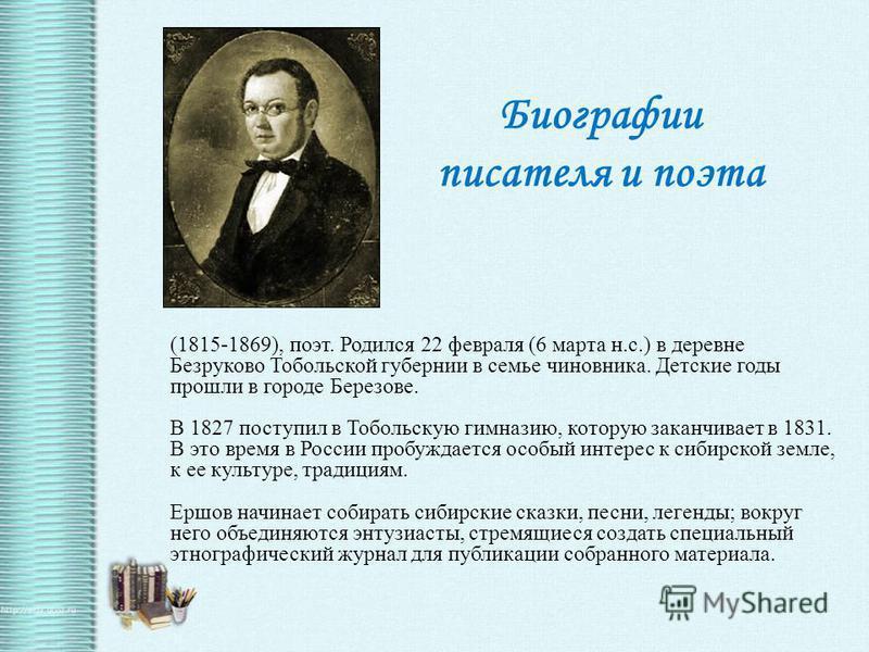 Биографии писателя и поэта (1815-1869), поэт. Родился 22 февраля (6 марта н.с.) в деревне Безруково Тобольской губернии в семье чиновника. Детские годы прошли в городе Березове. В 1827 поступил в Тобольскую гимназию, которую заканчивает в 1831. В это