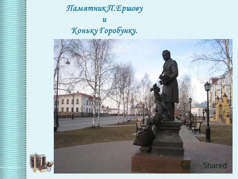 Памятник П.Ершову и Коньку Горобунку.