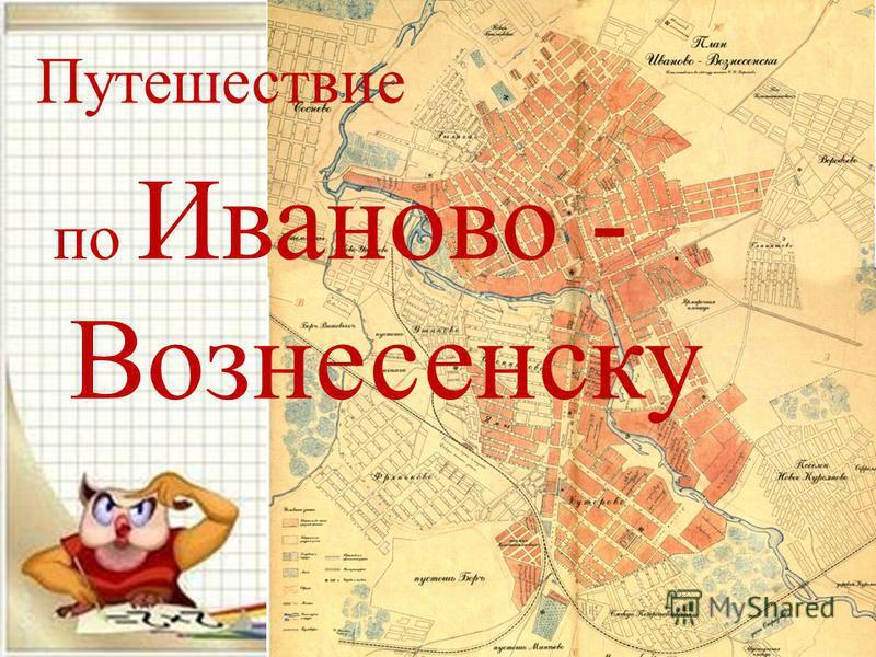 Путешествие по Иваново - Вознесенску