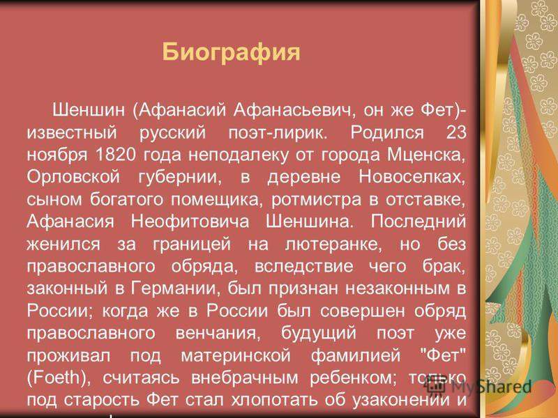 Шеншин (Афанасий Афанасьевич, он же Фет)- известный русский поэт-лирик. Родился 23 ноября 1820 года неподалеку от города Мценска, Орловской губернии, в деревне Новоселках, сыном богатого помещика, ротмистра в отставке, Афанасия Неофитовича Шеншина. П