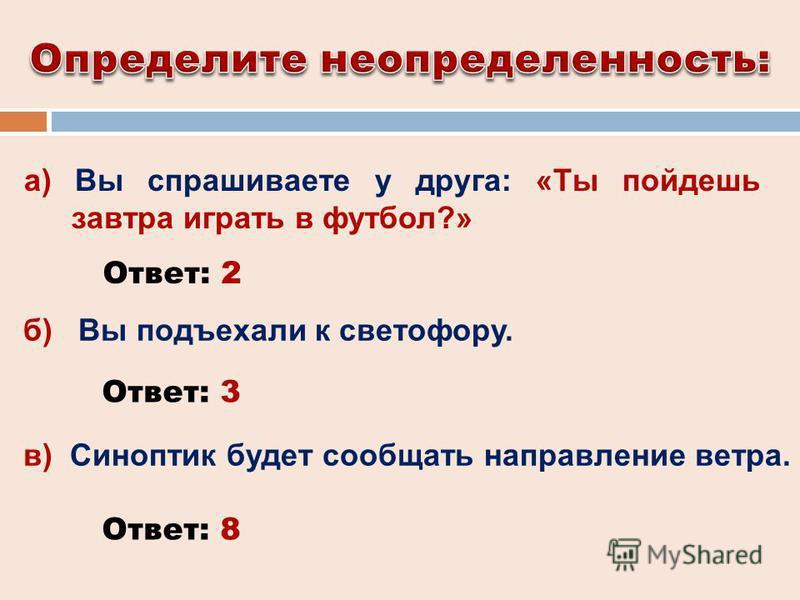 а) Вы спрашиваете у друга: «Ты пойдешь завтра играть в футбол?» б) Вы подъехали к светофору. в) Синоптик будет сообщать направление ветра. Ответ: 3 Ответ: 2 Ответ: 8