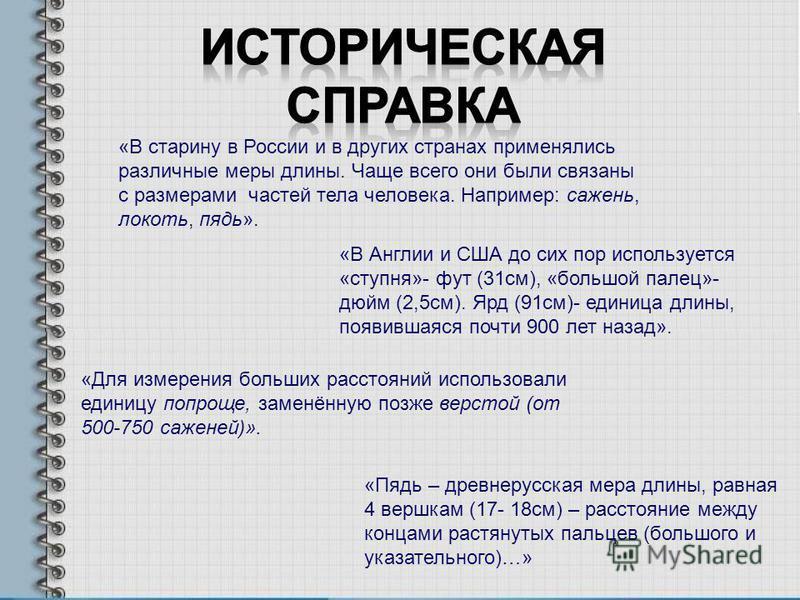 «В старину в России и в других странах применялись различные меры длины. Чаще всего они были связаны с размерами частей тела человека. Например: сажень, локоть, пядь». «В Англии и США до сих пор используется «ступня»- фут (31 см), «большой палец»- дю