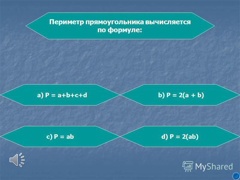 d) P = 2(ab)c) P = ab Периметр прямоугольника вычисляется по формуле: a) P = a+b+c+db) P = 2(a + b)