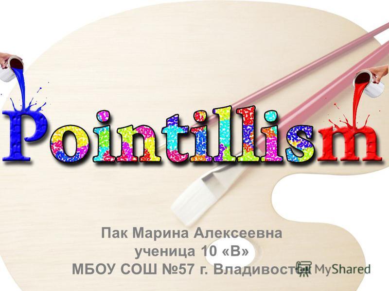 Пак Марина Алексеевна ученица 10 «В» МБОУ СОШ 57 г. Владивосток