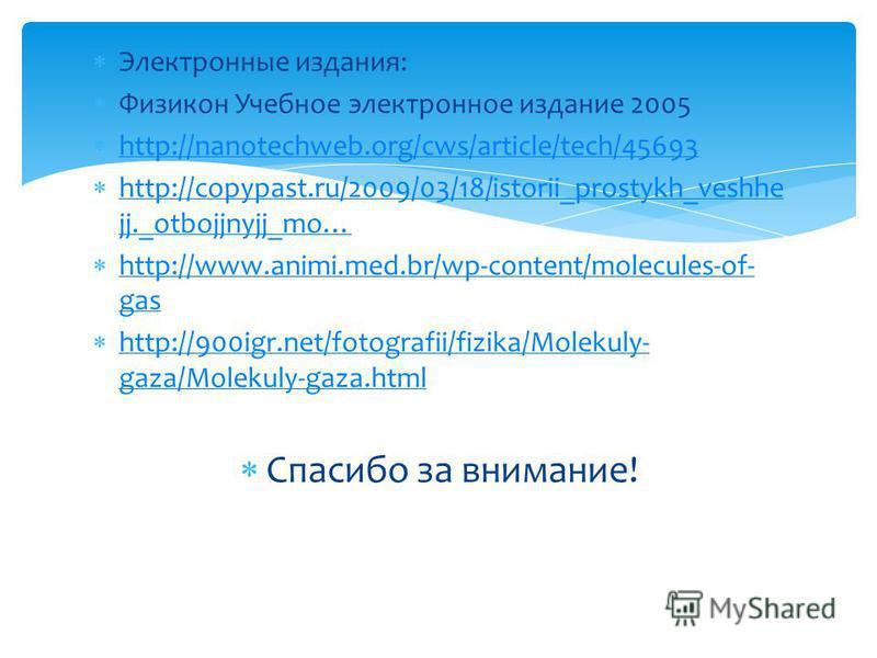 Электронные издания: Физикон Учебное электронное издание 2005 http://nanotechweb.org/cws/article/tech/45693 http://copypast.ru/2009/03/18/istorii_prostykh_veshhe jj._otbojjnyjj_mo… http://copypast.ru/2009/03/18/istorii_prostykh_veshhe jj._otbojjnyjj_