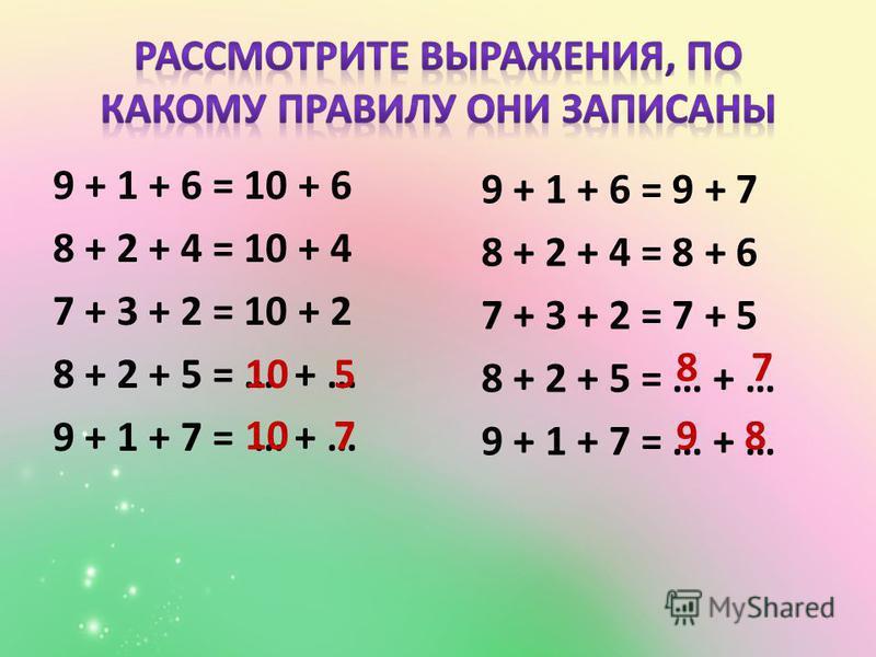 9 + 1 + 6 = 10 + 6 8 + 2 + 4 = 10 + 4 7 + 3 + 2 = 10 + 2 8 + 2 + 5 = … + … 9 + 1 + 7 = … + … 9 + 1 + 6 = 9 + 7 8 + 2 + 4 = 8 + 6 7 + 3 + 2 = 7 + 5 8 + 2 + 5 = … + … 9 + 1 + 7 = … + … 10 5 7 8 8 9 7