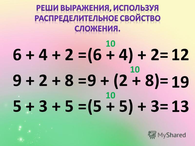 6 + 4 + 2 = 9 + 2 + 8 = 5 + 3 + 5 = (6 + 4) + 2= 9 + (2 + 8)= (5 + 5) + 3= 10 12 10 19 10 13