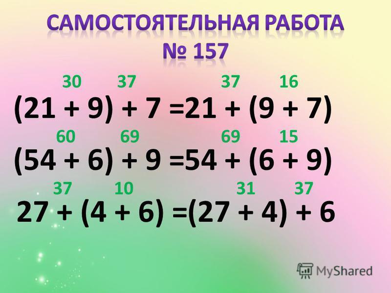 (21 + 9) + 7 =21 + (9 + 7) 16 (54 + 6) + 9 =54 + (6 + 9) 15 27 + (4 + 6) =(27 + 4) + 6 31 3037 6069 1037