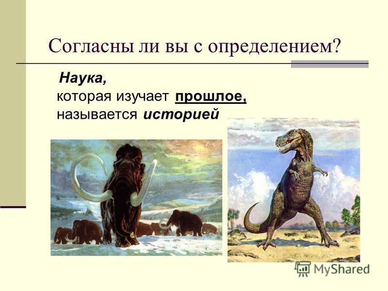 Наука, которая изучает прошлое, называется историей