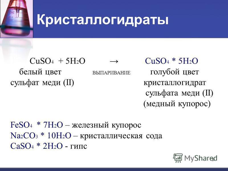 8 Теории растворов Физическая Химическая Современная: физико-химическая Растворение - результат диффузии. Растворение -химическое взаимодействие- гидратация. Растворы - однородные смеси. Растворы - химические соединения - гидраты. Вант - Гофф, Аррени