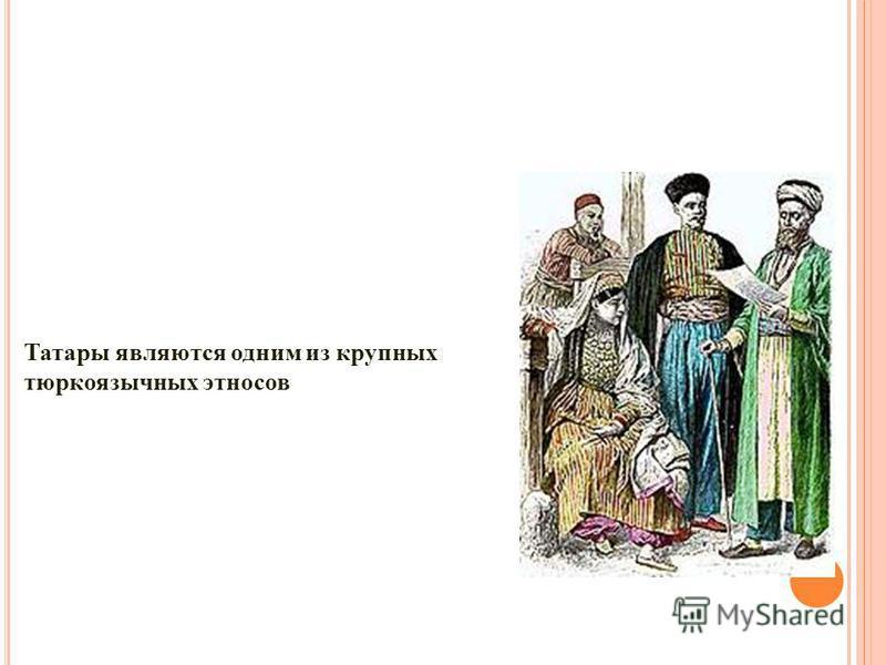 Татары являются одним из крупных тюркоязычных этносов
