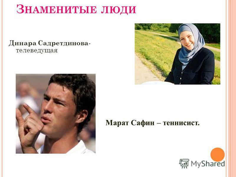 З НАМЕНИТЫЕ ЛЮДИ Динара Садретдинова - телеведущая Марат Сафин – теннисист.