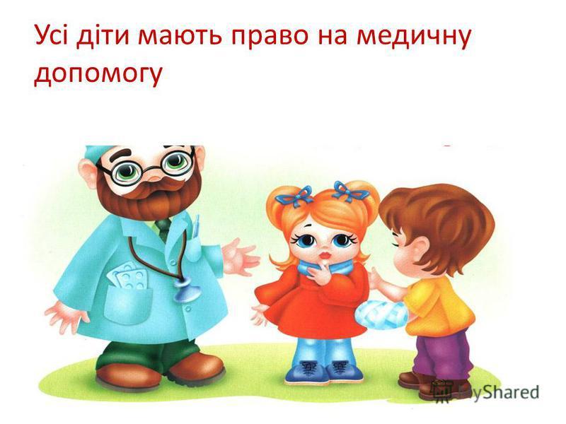 Усі діти мають право на медичну допомогу