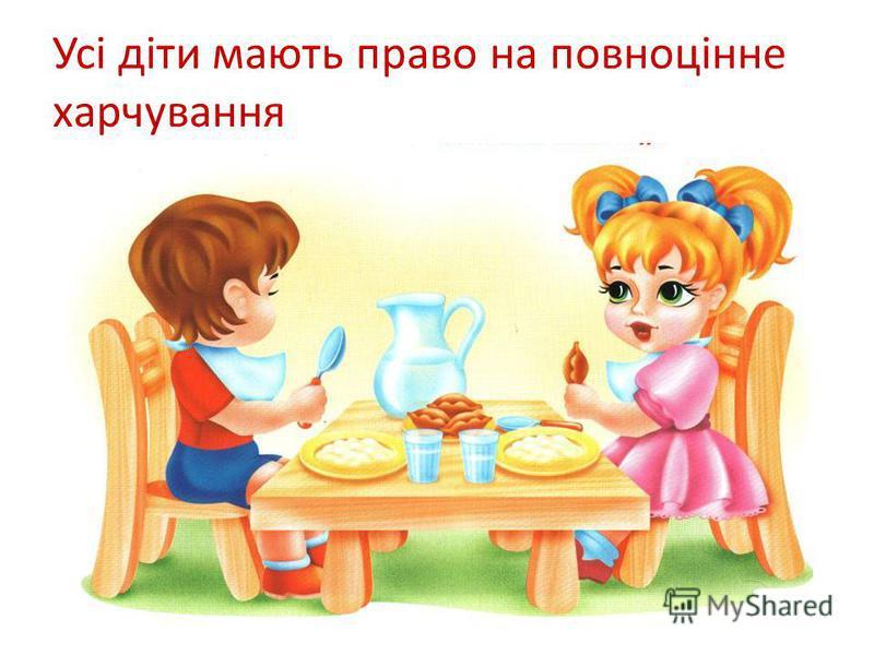 Усі діти мають право на повноцінне харчування
