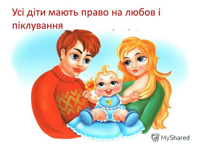 Усі діти мають право на любов і піклування