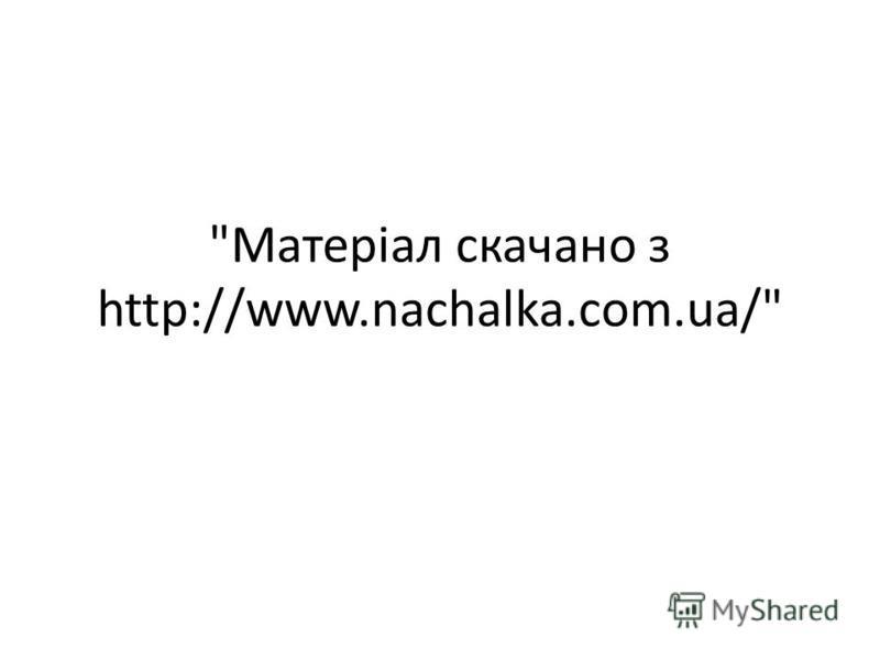 Матеріал скачано з http://www.nachalka.com.ua/