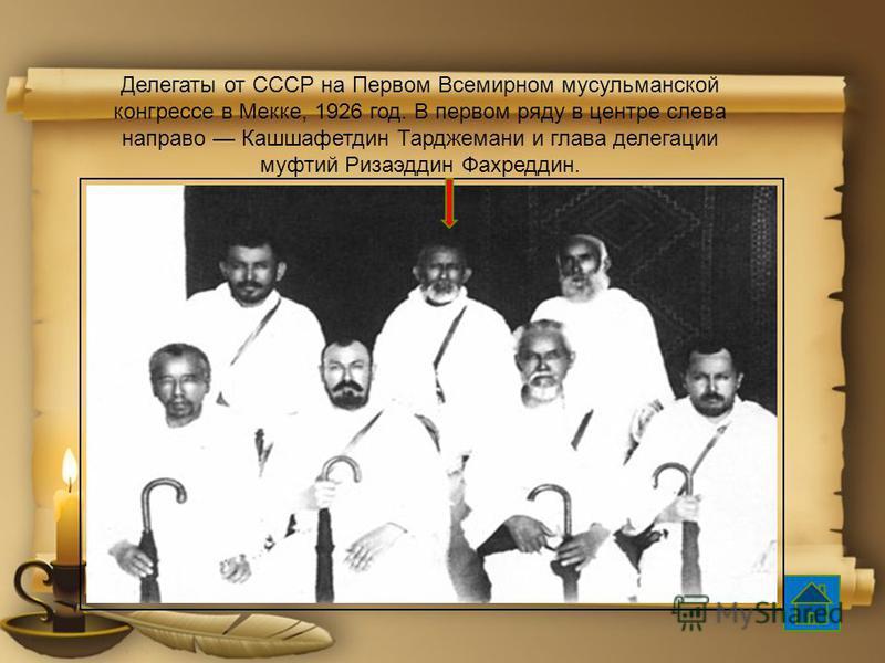 Делегаты от СССР на Первом Всемирном мусульманской конгрессе в Мекке, 1926 год. В первом ряду в центре слева направо Кашшафетдин Тарджемани и глава делегации муфтий Ризаэддин Фахреддин.