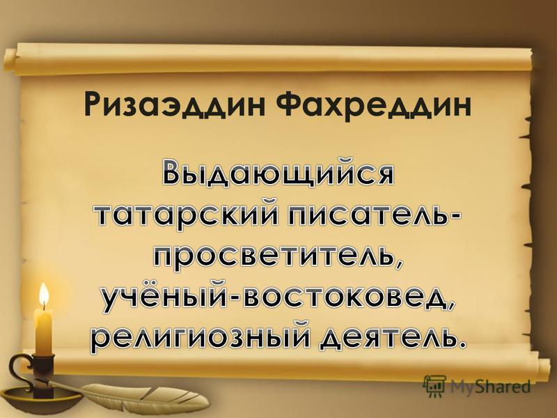 Ризаэддин Фахреддин