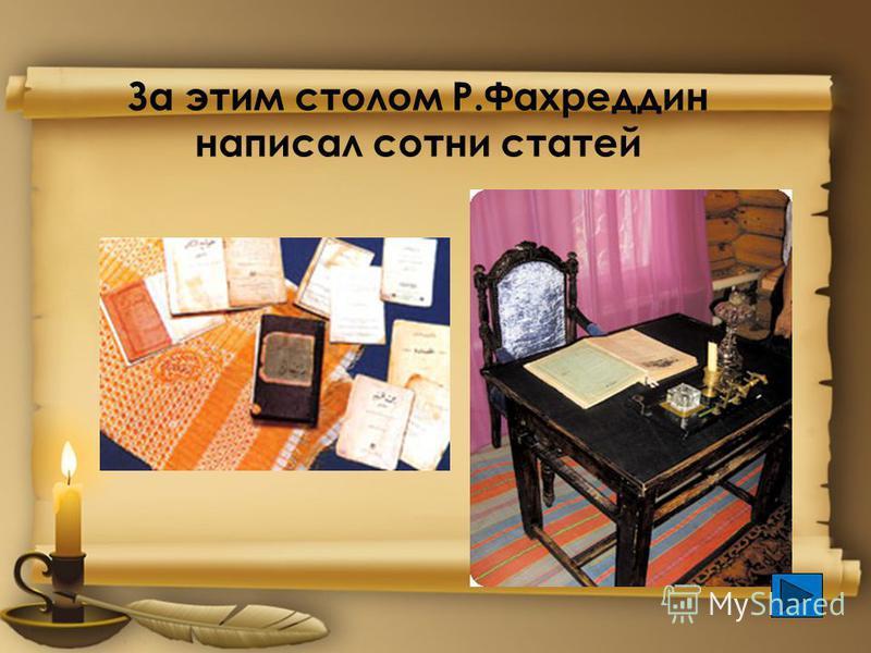 За этим столом Р.Фахреддин написал сотни статей
