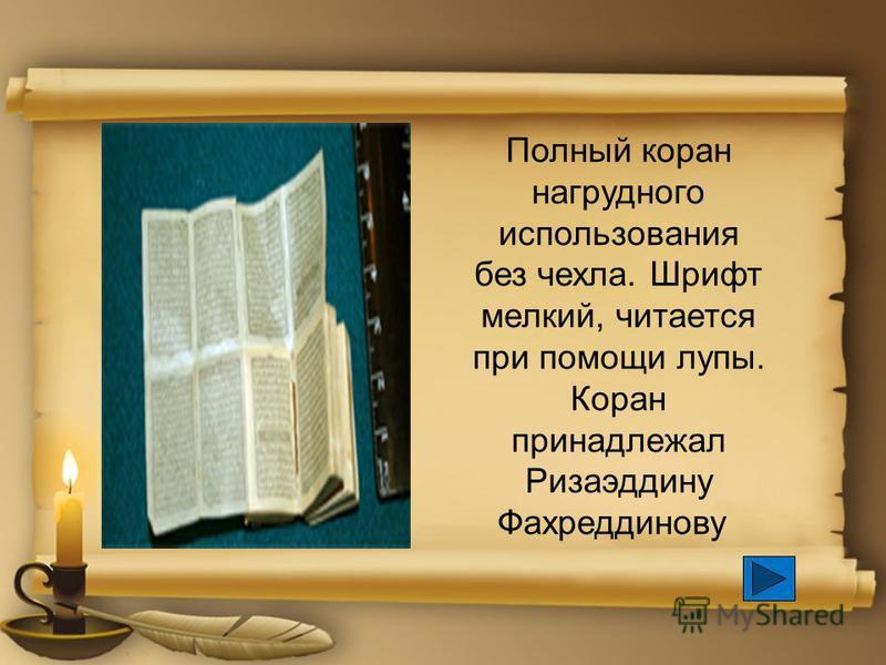 Полный коран нагрудного использования без чехла. Шрифт мелкий, читается при помощи лупы. Коран принадлежал Ризаэддину Фахреддинову