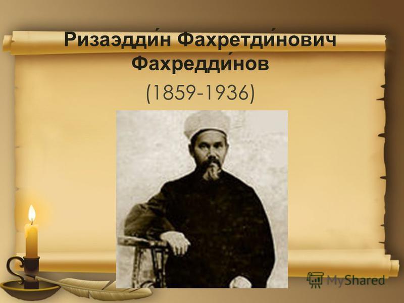 Ризаэдди́н Фахретди́нович Фахредди́нов (1859-1936)