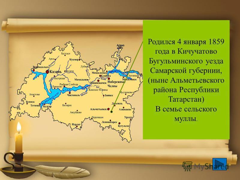 Родился 4 января 1859 года в Кичучатово Бугульминского уезда Самарской губернии, (ныне Альметьевского района Республики Татарстан) В семье сельского муллы.