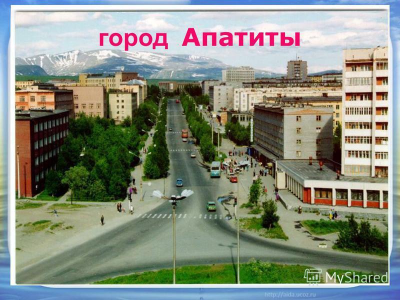 город Апатиты