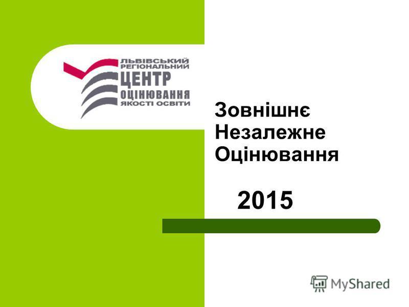 Зовнішнє Незалежне Оцінювання 2015