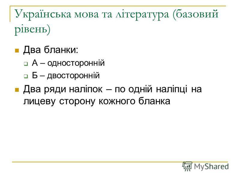 Українська мова та література (базовий рівень) Два бланки: А – односторонній Б – двосторонній Два ряди наліпок – по одній наліпці на лицеву сторону кожного бланка