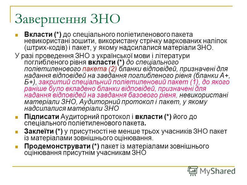 Завершення ЗНО Вкласти (*) до спеціального поліетиленового пакета невикористані зошити, використану стрічку маркованих наліпок (штрих-кодів) і пакет, у якому надсилалися матеріали ЗНО. У разі проведення ЗНО з української мови і літератури поглибленог