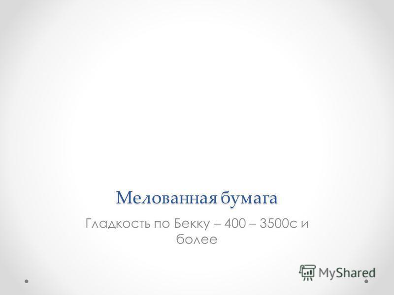 Мелованная бумага Гладкость по Бекку – 400 – 3500 с и более