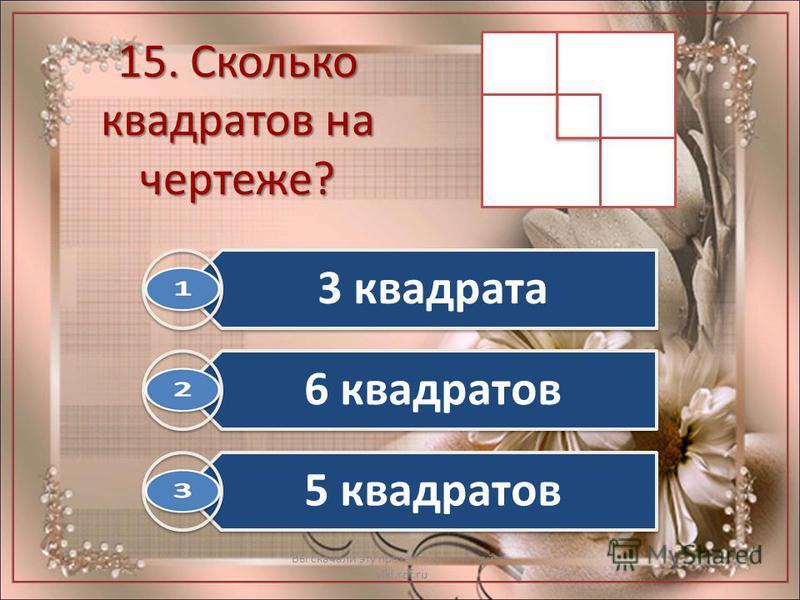 15. Сколько квадратов на чертеже? Вы скачали эту презентацию на сайте - viki.rdf.ru 3 квадрата 6 квадратов 5 квадратов
