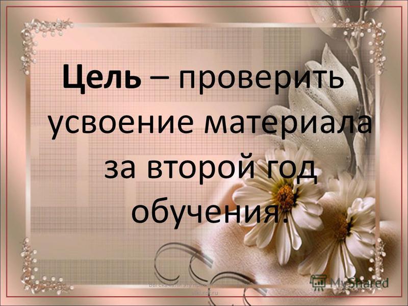 Цель – проверить усвоение материала за второй год обучения. Вы скачали эту презентацию на сайте - viki.rdf.ru