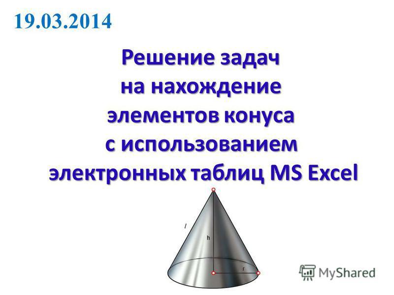 Решение задач на нахождение элементов конуса с использованием электронных таблиц MS Excel 19.03.2014
