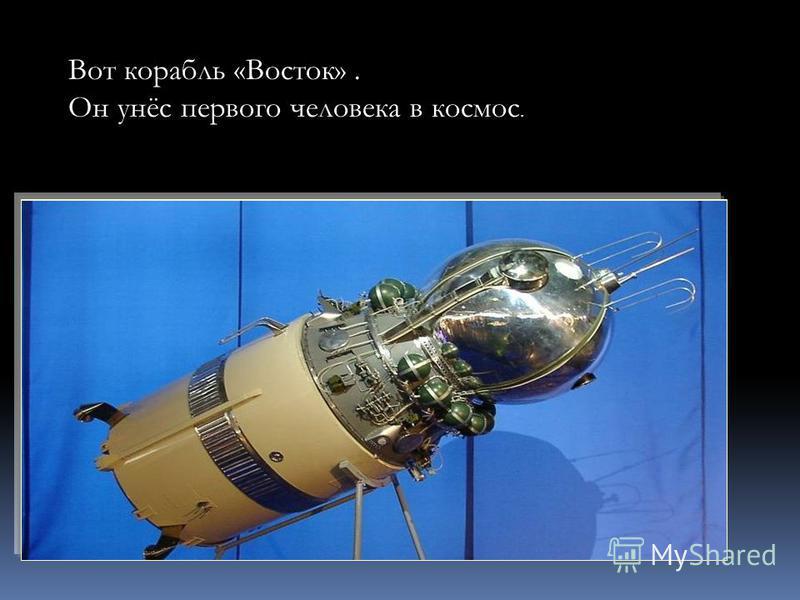 Юрий Алексеевич Гагарин 12 апреля 1961 Ю.А.Гагарин на космическом корабле «Восток», созданном в опытно-конструкторском бюро С.П.Королева, стартовал с космодрома Байконур и совершил первый космический полет, облетев земной шар за 108 минут и благополу