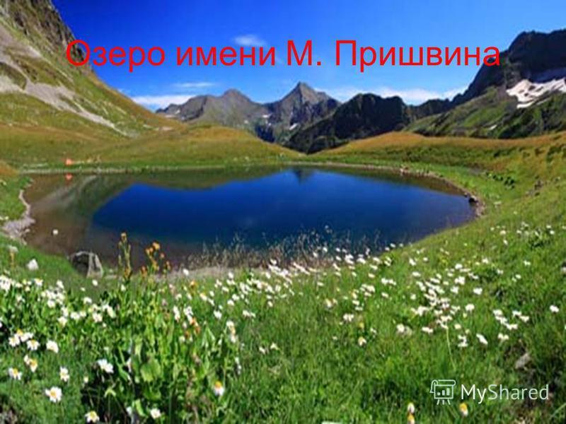 Озеро имени М. Пришвина