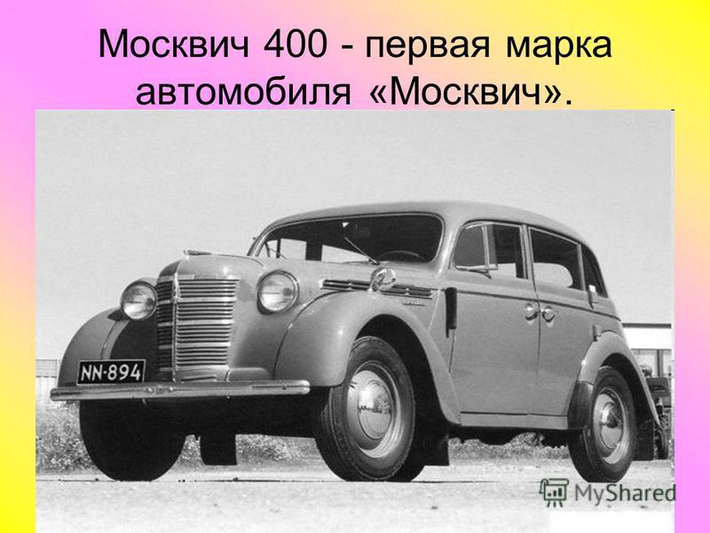 Москвич 400 - первая марка автомобиля «Москвич».
