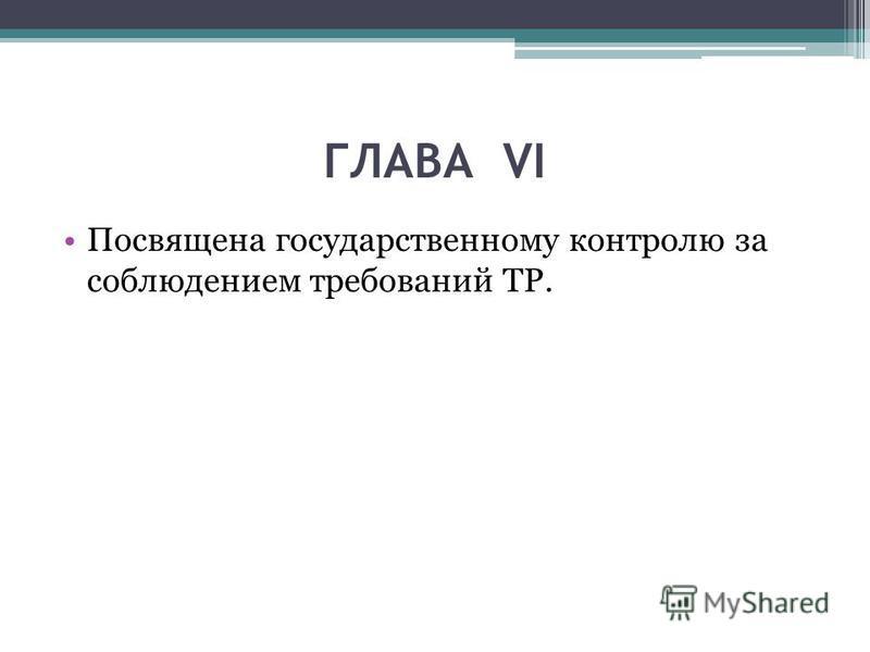 ГЛАВА VI Посвящена государственному контролю за соблюдением требований ТР.