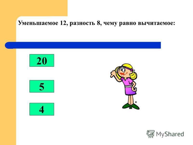 Первое слагаемое 4, сумма 12, чему равно второе слагаемое? 8 16 9