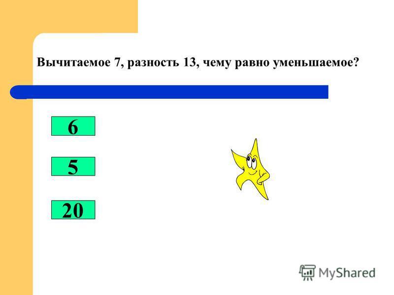 Уменьшаемое 12, разность 8, чему равно вычитаемое: 20 5 4