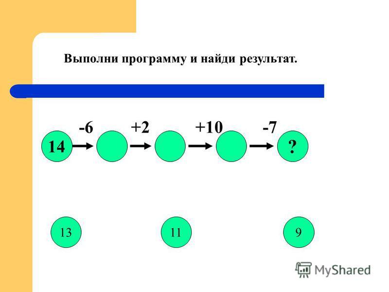 6 5 Вычитаемое 7, разность 13, чему равно уменьшаемое?