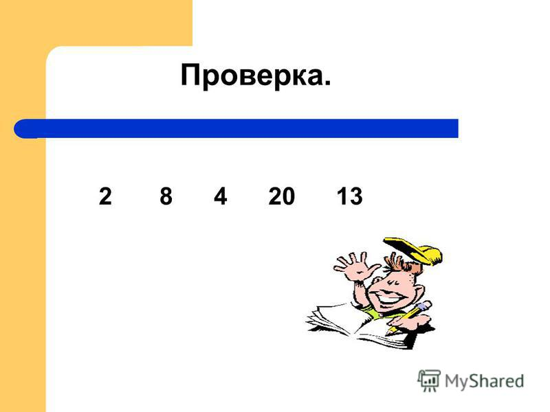 Выполни программу и найди результат. 14 -6+2+10-7 ? 11139