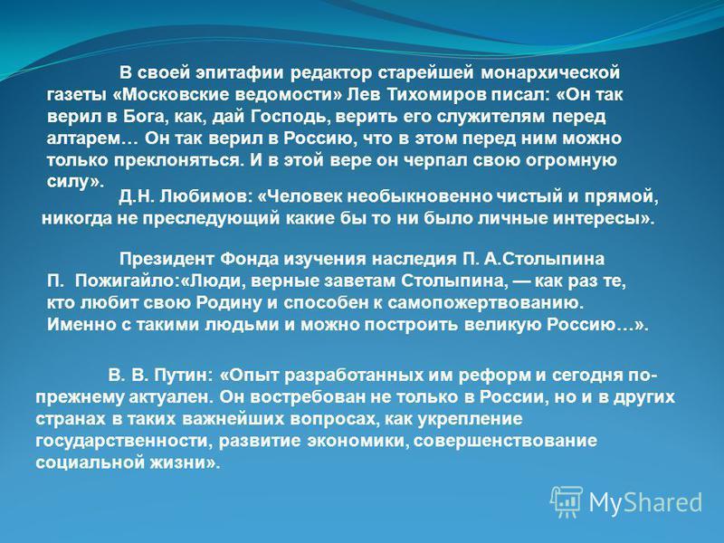 В своей эпитафии редактор старейшей монархической газеты «Московские ведомости» Лев Тихомиров писал: «Он так верил в Бога, как, дай Господь, верить его служителям перед алтарем… Он так верил в Россию, что в этом перед ним можно только преклоняться. И