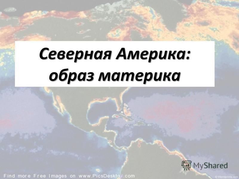 Северная Америка: образ материка